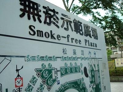 smoke-free plaza